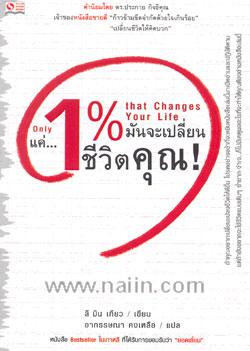 แค่ 1% มันจะเปลี่ยนชีวิตคุณ!